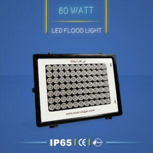 پروژکتور ال ای دی 80 وات نورنگار ، قیمت پروژکتور ال دی دی 80 وات ، پروژکتور LED 80 وات