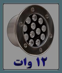چراغ آبنمای 12 وات نورنگار ، برای نورپردازی و روشنایی استخر ، حوضچه ، نازل آبنما و برکه مناسب است. پروژکتور استخری و آبنما 12 وات در چهار مدل تک رنگ ، مولتی کالر ، RGB و DMX تولید می شود. شرکت نورنگار ، چراغ آبنما و چراغ استخری 12 وات ال ای دی را به صورت سفارشی ، با توجه به نوع پروژه نورپردازی و با پخش نور اختصاصی تولید میکند.چراغ آبنما و چراغ استخری 12 وات LED نورنگار دارای استاندارد ضد آب IP68 است و 18 ماه گارانتی دارد.