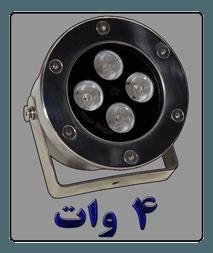 چراغ آبنمای 4 وات نورنگار ، برای نورپردازی و روشنایی استخر ، حوضچه ، نازل آبنما و برکه مناسب است. پروژکتور استخری و آبنما 4 وات در چهار مدل تک رنگ ، مولتی کالر ، RGB و DMX تولید می شود. شرکت نورنگار ، چراغ آبنما و چراغ استخری 4 وات ال ای دی را به صورت سفارشی ، با توجه به نوع پروژه نورپردازی و با پخش نور اختصاصی تولید میکند.چراغ آبنما و چراغ استخری 4 وات ال ای دی نورنگار دارای استاندارد ضد آب IP68 است و 18 ماه گارانتی دارد.