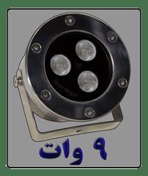 چراغ آبنمای 9 وات نورنگار ، برای نورپردازی و روشنایی استخر ، حوضچه ، نازل آبنما و برکه مناسب است. پروژکتور استخری و آبنما 9 وات در چهار مدل تک رنگ ، مولتی کالر ، RGB و DMX تولید می شود. شرکت نورنگار ، چراغ آبنما و چراغ استخری 9 وات ال ای دی را به صورت سفارشی ، با توجه به نوع پروژه نورپردازی و با پخش نور اختصاصی تولید میکند.چراغ آبنما و چراغ استخری 9 وات ال ای دی نورنگار دارای استاندارد ضد آب IP68 است و 18 ماه گارانتی دارد.