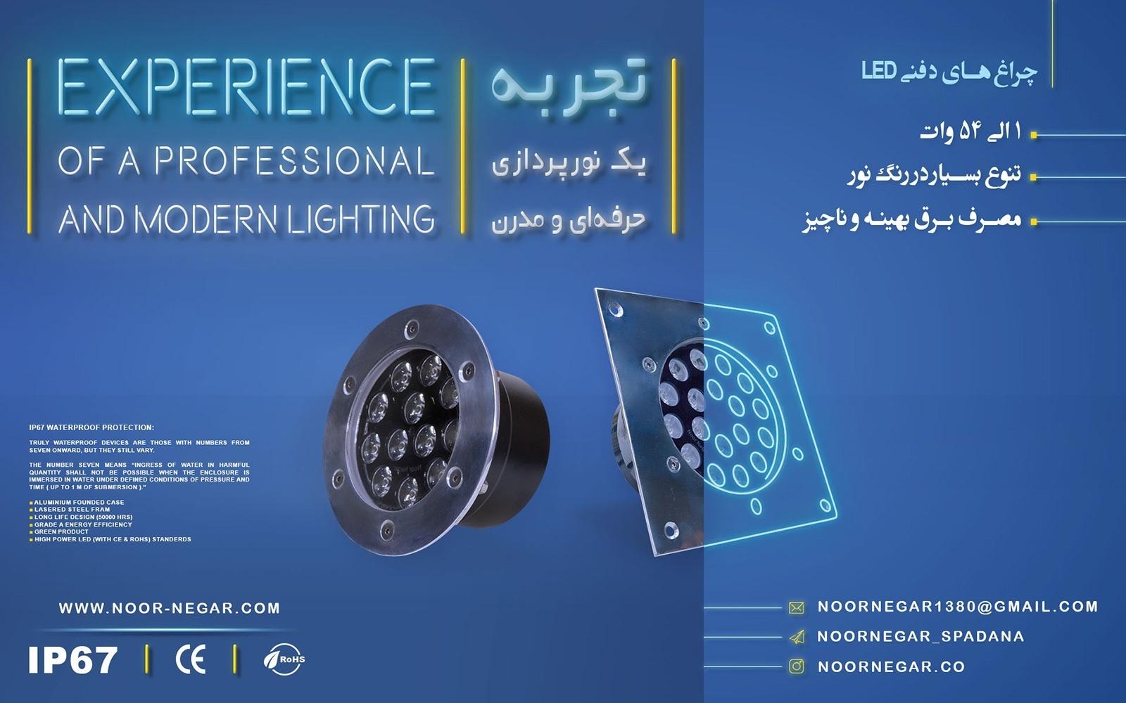شرکت نورپردازی نورنگار اسپادانا ، نورپردازی تخصصی نما ، فضای سبز و روشنایی سوله ، فروشگاه ، سالن ، باغ و محوطه . نورپردازی حرفه ای در تهران