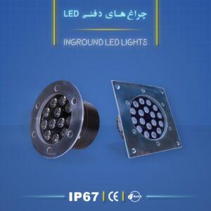 چراغ دفنی نورنگار ، برای نورپردازی نما ، ستون ، درختچه ، راهرو و روشنایی راه پله مناسب است. چراغ دفنی وات در چهار مدل تک رنگ ، مولتی کالر ، RGB و DMX تولید می شود. شرکت نورنگار ، چراغ دفنی ال ای دی را به صورت سفارشی ، با توجه به نوع پروژه نورپردازی و با پخش نور اختصاصی تولید میکند.پروژکتور دفنی و پارکتی کف LED نورنگار دارای استاندارد ضد آب IP67 ( و به سفارش مشتری IP68 ) است و دارای 18 ماه گارانتی است .