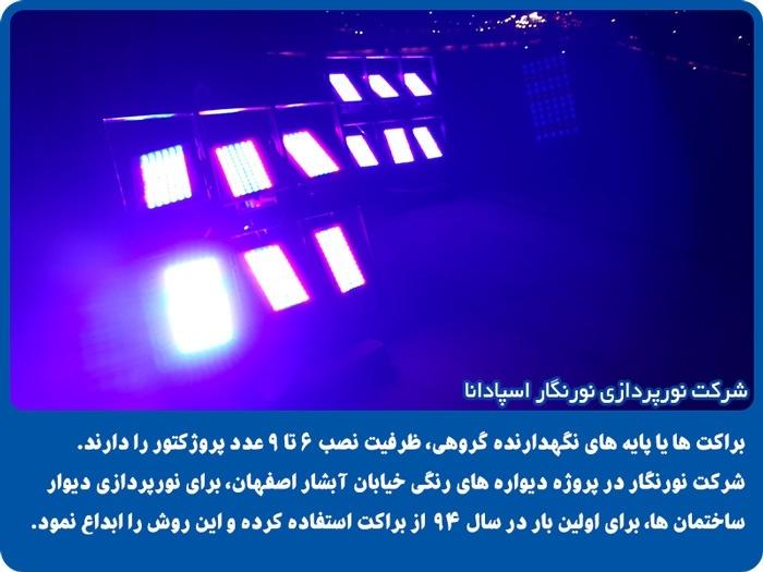 نورپردازی خیابان آبشار اصفهان توسط شرکت نورنگار اسپادانا در سال 94 انجام گرفت. نورپردازی دیوار های رنگی خیابان آبشار اصفهان با استفاده از پروژکتور LED انجام شد و برای نورپردازی دیوار هرکدام از ساختمان ها تعداد زیادی پروژکتور ال ای دی با توان مصرفی کم به کار گرفته شد.