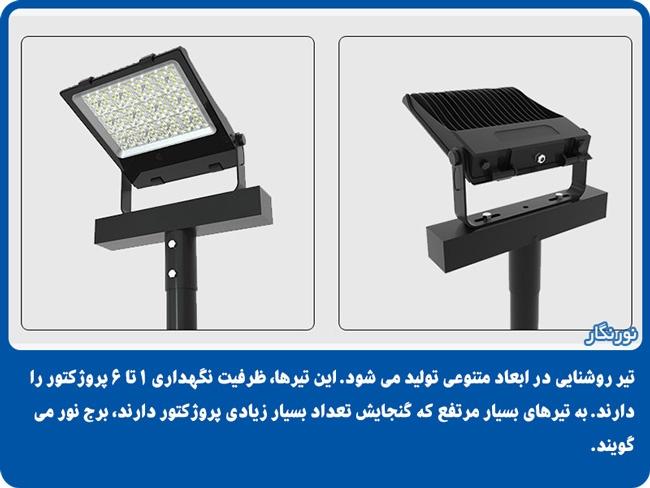 تیر روشنایی در ابغاد متنوعی تولید می شود. این تیرها، ظرفیت نگهداری 1 تا 6 پروژکتور ال ای دی را دارند. پروژکتور LED توسط یک دستک محکم به روی تیر روشنایی پیچ شده و پس از تنظیم زاویه ، روی آن فیکس می شود.