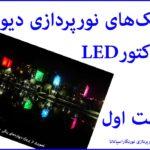 پروژکتور ال ای دی ، پروژکتور LED یکی از ابزار هایی است که به منظور نورپردازی دیوار به کار می رود. این تکنیک سه روش مختلف دارد. در مقالات نورپردازی دیوار با پروژکتور LED این تکنیک ها را برای شما بررسی میکنیم. با شرکت تولیدی و نورپردازی نورنگار اسپادانا همراه باشید.