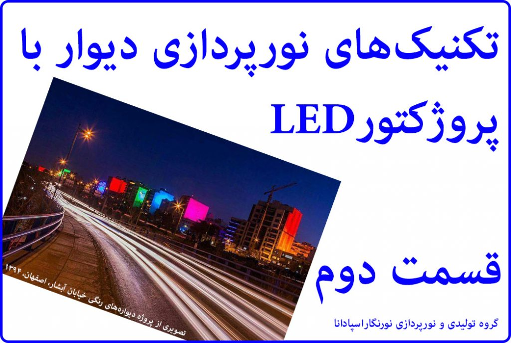نورپردازی دیوار روش های مختلفی دارد و یکی از این روش ها، با پروژکتور ال ای دی است. پروژکتور LED به سه روش می تواند برای نورپردازی دیوار استفاده شود.نورپردازی خیابان آبشار اصفهان توسط شرکت نورنگار اسپادانا در سال 94 انجام گرفت. نورپردازی دیوار های رنگی خیابان آبشار اصفهان با استفاده از پروژکتور LED انجام شد و برای نورپردازی دیوار هرکدام از ساختمان ها تعداد زیادی پروژکتور ال ای دی با توان مصرفی کم به کار گرفته شد.