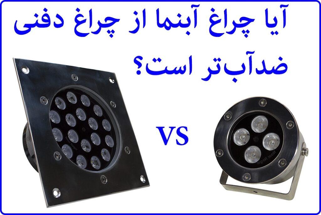 چراغ آبنما ضد آب تر است یا چراغ دفنی ؟ در این مقاله درجه مقاومت در برابر آب یا درجه IP را برای این دو چراغ ال ای دی بررسی میکنیم. با نورنگار اسپادانا همراه باشید.