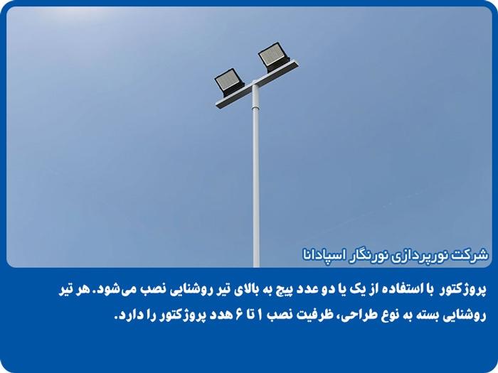 پروژکتور LED نورنگار می تواند با استفاده از یک یا دو پیچ به بالای تیر روشنایی نصب شود.