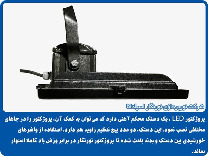 پروژکتور ال ای دی نورنگار ، یک دستک محکم آهنی دارد. پس از نصب و فیکس کردن پروژکتور LED ، این دستگاه در برابر وزش شدید ترین باد ها مقاومت می کند و به دلیل کیفیت ساخت بالا، ابزار خوبی برای روشنایی و نورپردازی است.