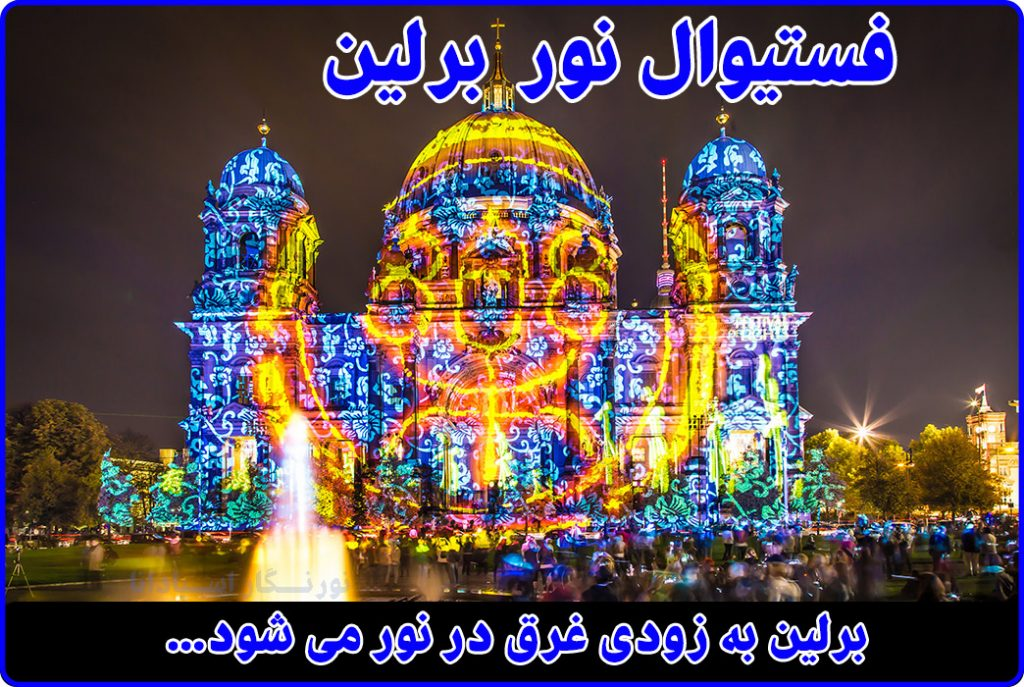 جشنواره نور برلین، درباره محبوب ترین فستیوال نورپردازی دنیا چه می دانید؟