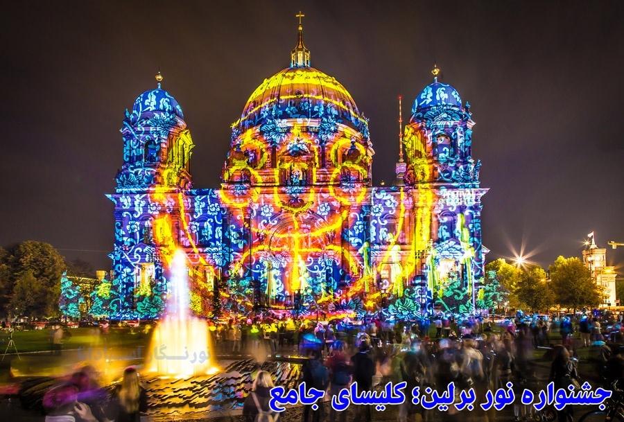 جشنواره نور برلین ، نورپردازی کلیسای جامع برلین ، Berlin festival of lights
