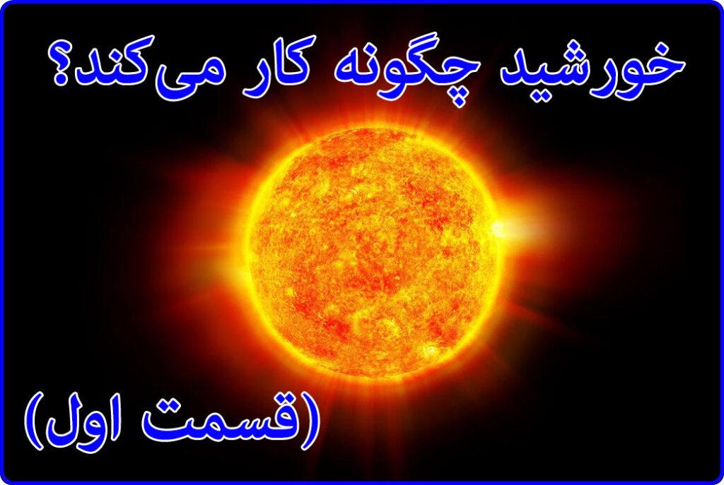 خورشید چطور کار میکند؟ آیا تا به حال فکر کرده اید که خورشید چطور کار میکند و نور خورشید با چه فرایند هایی تولید میگردد؟ در این مقاله با شرکت نورپردازی نورنگار اسپادانا همراه باشید.