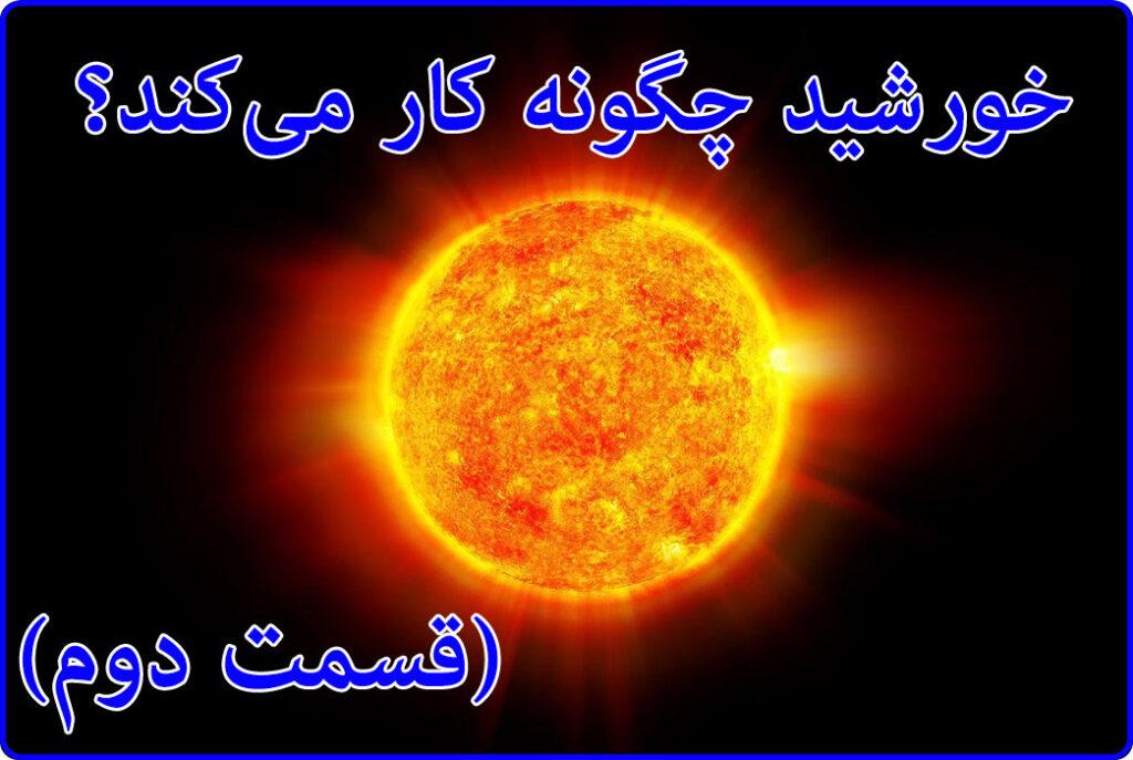 ساختار خورشید چگونه است؟ در این مقاله با نورنگار همراه باشید تا به ساختار خورشید پی ببریم.