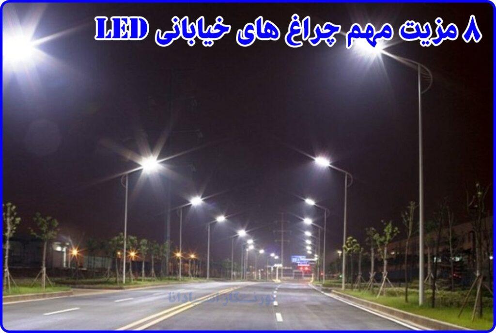 چرا استفاده از چراغ خیابانی ال ای دی در روشنایی خیابان بهتر است؟