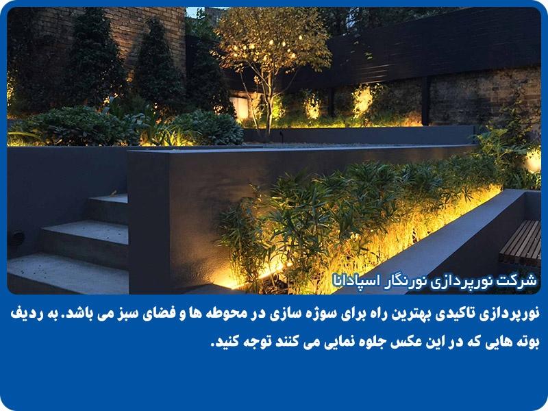 نورپردازی تاکیدی یک راه خوب برای سوژه سازی است. نورپردازی تاکیدی نورپردازی فضای سبز نورپردازی نما هرسه در کنار هم