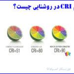 CRI یا شاخص نمود رنگ در روشنایی و نورپردازی چه مفهومی دارد