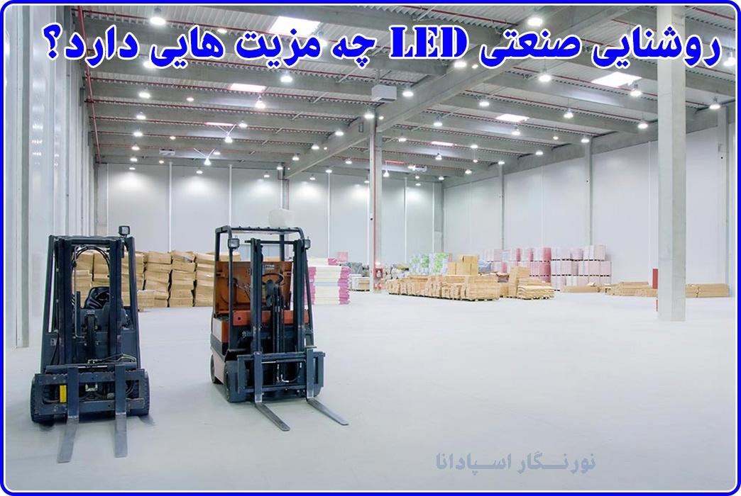 چراغ صنعتی و روشنایی صنعتی LED چه مزایایی دارد؟
