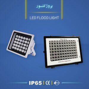پروژکتور ال ای دی انواع پروژکتور LED بهترین پروژکتور ال ای دی ایرانی با استاندارد ضد آب IP65