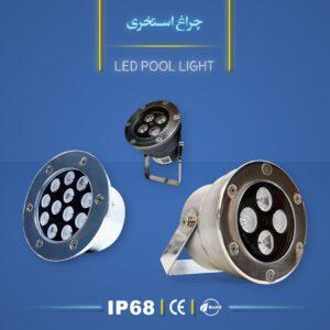 چراغ استخری انواع چراغ آبنما بهترین چراغ استخری ایرانی نورنگار IP68