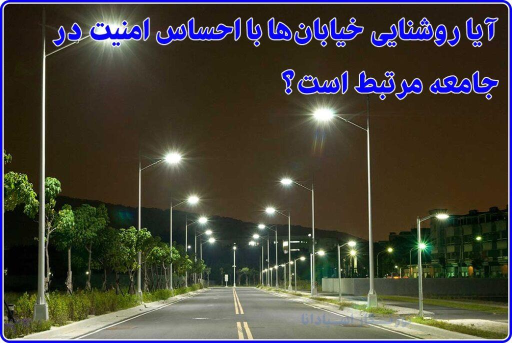 روشنایی خیابان چه ارتباطی با امنیت جامعه دارد؟