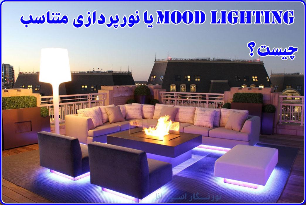 mood lighting یا نورپردازی متناسب یا حال و هوای مناسب نورپردازی چیست؟ شرکت نورنگار اسپادانا