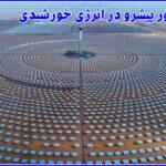 انرژی خورشیدی برق خورشیدی و ده کشور پیشرو در نیروگاه خورشیدی