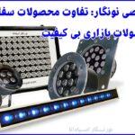 ساخت پروژکتور LED سفارشی مناسب ترین انتخاب برای یک پروژه نورپردازی است.