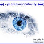 تطابق چشم یا eye accommodation چیست و چرا زمانبر است