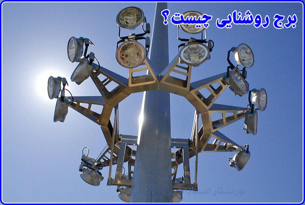 برج نور یا برج روشنایی یا دکل روشنایی به انگلیسی light tower یک سازه مرتفع می باشد که تعداد زیادی پروژکتور روی آن نصب می گردد...